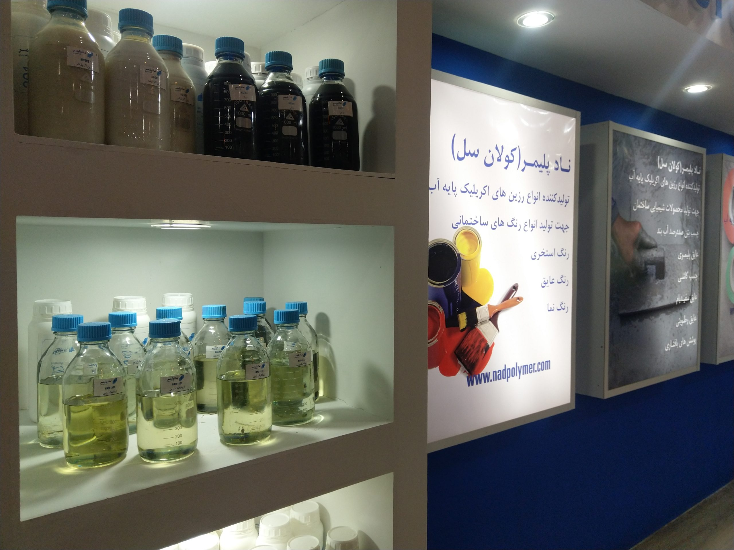 NadPolymer and Shiraz International Paints and Resins Exhibition 1398