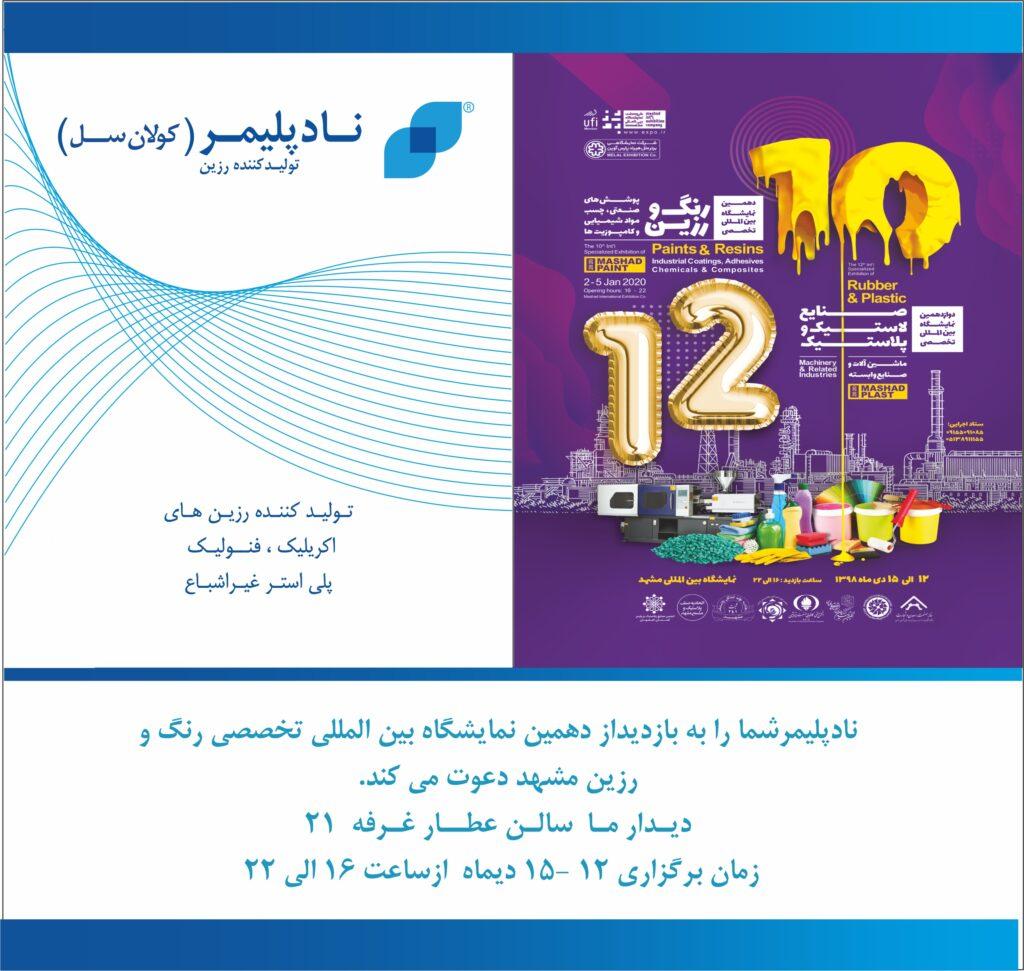 دعوت نامه نمایشگاه رنگ و رزین 1398 مشهد