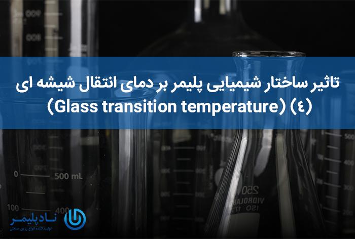 تاثیر ساختار شیمیایی پلیمر بر دمای انتقال شیشه ای (Glass transition temperature) (4)