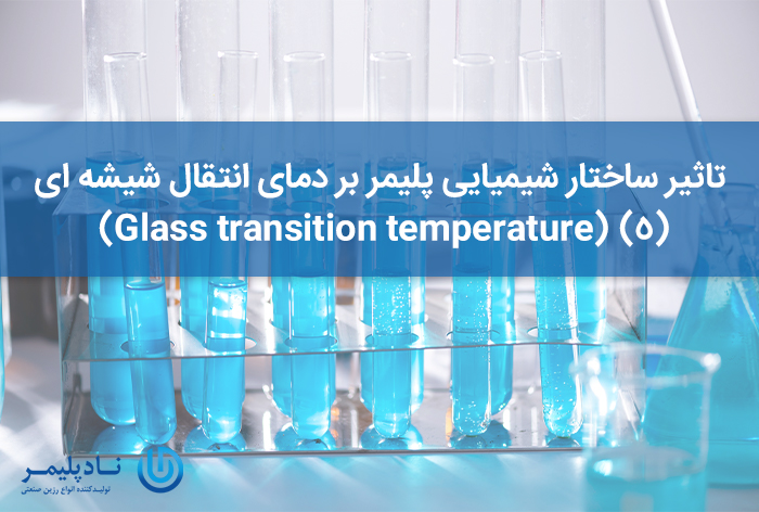 تاثیر ساختار شیمیایی پلیمر بر دمای انتقال شیشه ای (Glass transition temperature) (5)