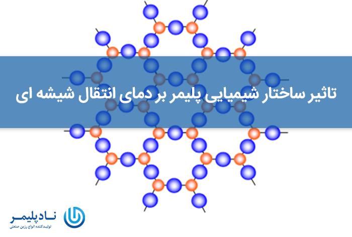 تاثیر ساختار شیمیایی پلیمر بر دمای انتقال شیشه ای (Glass transition temperature) (1)