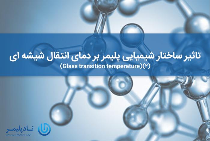 تاثیر ساختار شیمیایی پلیمر بر دمای انتقال شیشه ای(Glass transition temperature)(2)