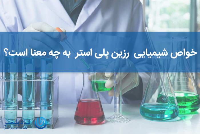 خواص شیمیایی رزین پلی استر به چه معنا است؟