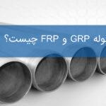 لوله GRP و FRP چیست؟